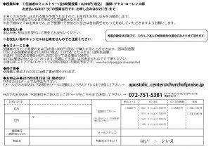使徒的センター大阪 申込用紙
