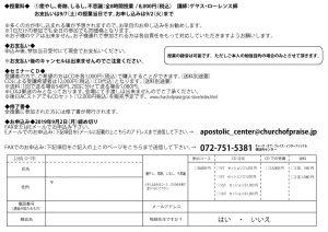 AC東京 申込用紙